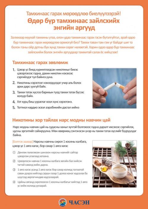 Өдөр бүр тамхинаас зайлсхийх энгийн аргууд / Часэн Солонгосын уламжлалт эмнэлэг