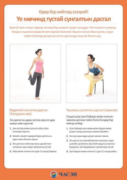 Үе мөчинд тустай сунгалтын дасгал | Часэн Солонгосын уламжлалт эмнэлэг