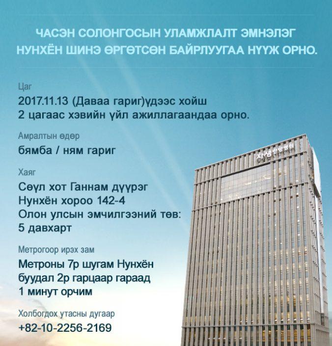Часэн Солонгосын Уламжлалт Эмнэлэг нунхён шинэ өргөтсөн байрлуугаа нүүж орно .