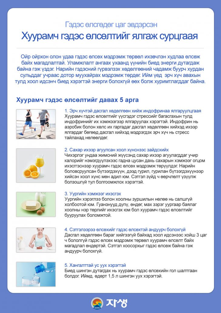 jasengmn_health_201704_3