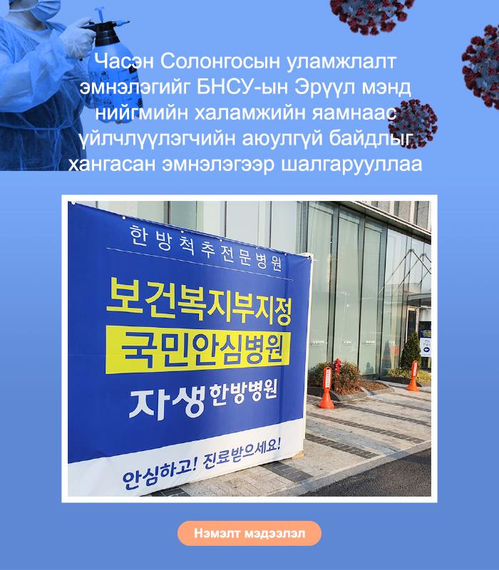 Covid19_popup_mongolian_200330